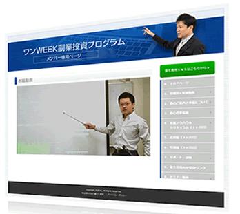 ワンWEEK副業投資プログラム・動画プログラム.PNG