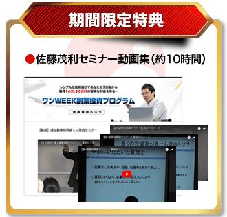 ワンWEEK副業投資プログラム・限定特典佐藤茂利セミナー動画集10月31日.PNG